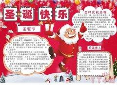 圣诞快乐小学生手抄报内容与图片一等奖三年级