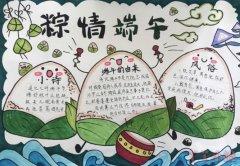 端午节手抄报简笔画怎么画简单漂亮一等奖三年级