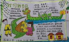 端午节手抄报模板图片简单漂亮一等奖小学生