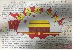 祖国在心中手抄报简单又漂亮小学生一等奖设计图