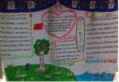 欢度国庆手抄报内容与图片小学生一等奖三年级
