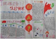 国庆节手抄报简笔画怎么画简单又漂亮一等奖二年级设计图
