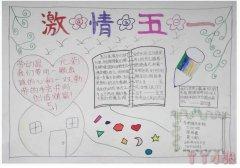 我爱劳动小学生手抄报一等奖简单又漂亮内容与图片