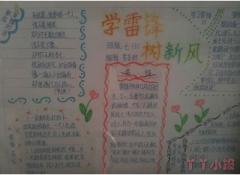 学雷锋手抄报怎么画简单又漂亮小学生一等奖