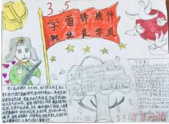 小学生雷锋精神手抄报内容与图片一等奖三年级