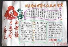 学雷锋树新风手抄报怎么画简单又漂亮小学生设计图