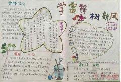 小学生学雷锋树新风手抄报内容与图片一等奖设计图