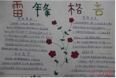 雷锋格言手抄报怎么画简单又漂亮小学生手抄报