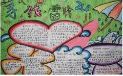 寻找雷锋的足迹手抄报怎么画简单又漂亮小学生设计图