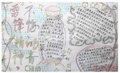 学习雷锋好榜样手抄报怎么画简单好看四年级获奖
