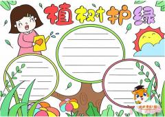 植树节手抄报内容与图片小学生一等奖四年级获奖手抄报