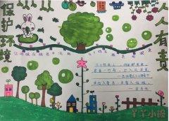 植树节手抄报怎么画简单漂亮二年级获奖电子模板