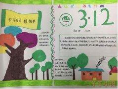 植树节快乐手抄报怎么设计简单好看一等奖三年级